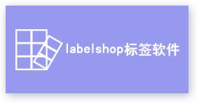 labelshop 下载 购买