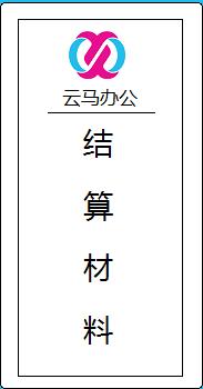 资料档案标签