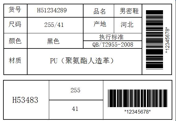 商品外包装标签