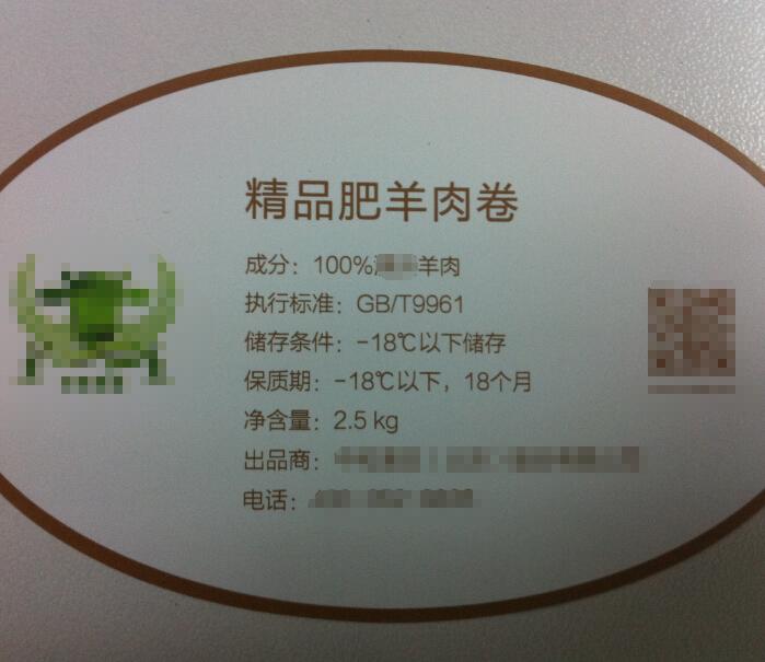 物品保质期标签