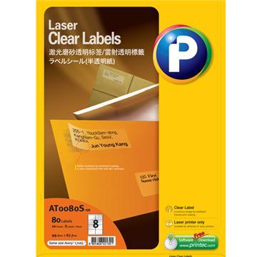 激光磨砂透明标签AT0080S-10, 99.1mm x67.7mm,  8枚/页, 10页/盒, 80枚/盒
