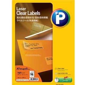 激光磨砂透明标签AT0140S-10, 99.1 mmx 38.1mm,  14枚/页, 10页/盒, 140枚/盒