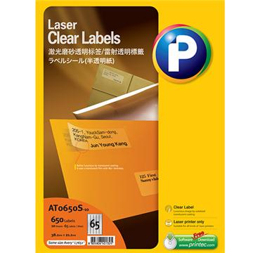 激光磨砂透明标签AT0650S-10, 38.1mm x21.2mm,  65枚/页, 10页/盒, 650枚/盒