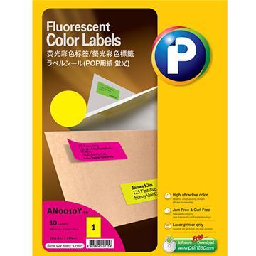 荧光彩色标签AN0010Y-10, 199.6mm x 289mm,  黄色, 1枚/页, 10页/盒, 10枚/盒