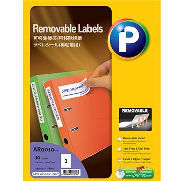 可移除标签AR0010-10, 199.6mm x 289mm,  1枚/页, 10页/盒, 10枚/盒