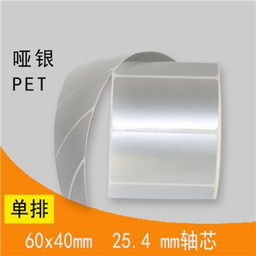 60×40mm 单列 25.4mm轴芯 1160枚/卷    哑银PET