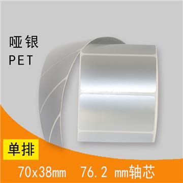 70×38mm 单列 76.2mm轴芯 3650枚/卷    哑银PET