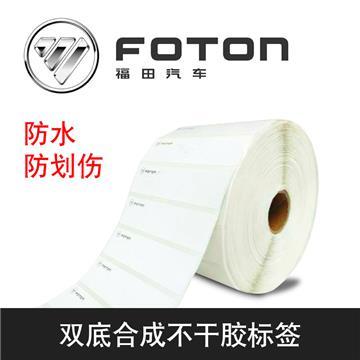北汽福田 汽车配件 质量追溯 双底合成不干胶 标签纸 80*20mm  2000枚/卷 1英寸轴心