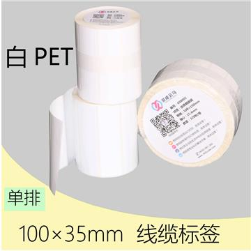 线缆标签100×35mm 单列 76.2mm轴芯 4000枚/卷    白色PET