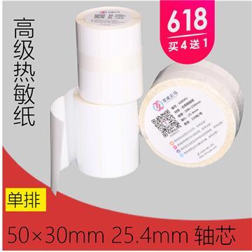 50×30mm 单列 25.4mm轴芯 1510枚/卷 高级三防热敏纸