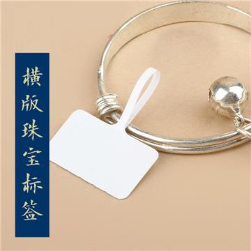 横版珠宝标签76×30mm 单列 40mm轴芯 800枚/卷    合成纸