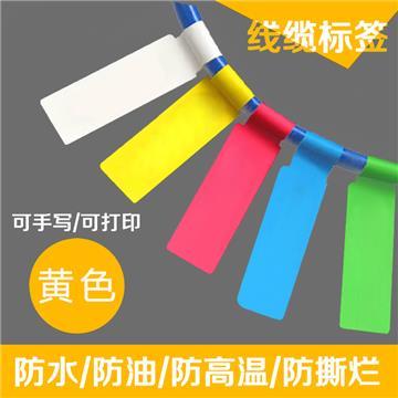 黄色线缆标签76*30mm 单列 40mm轴芯 2400枚/卷  合成纸