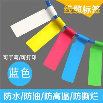 蓝色线缆标签76*30mm 单列 40mm轴芯 2400枚/卷 合成纸