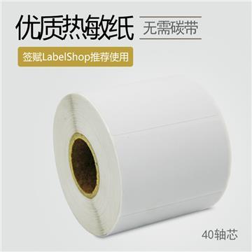 40*50mm 单列 40轴芯 500枚/卷 优质热敏