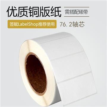 60×30mm 单列 76.2mm轴芯 4540枚/卷  优质铜版纸