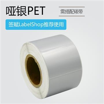 50×25mm 单列 76.2mm轴芯 5350枚/卷    哑银PET