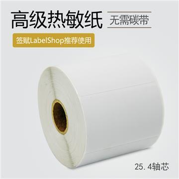 80×50mm 单列 25.4mm轴芯 940枚/卷  高级三防热敏纸