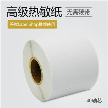 50×30mm 单列 40mm轴芯 800枚/卷 高级三防热敏纸