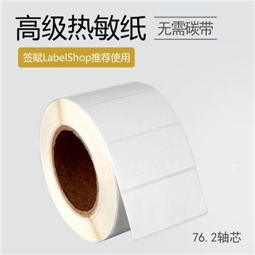 30×25mm 单列 76.2mm轴芯 5350枚/卷 高级三防热敏纸