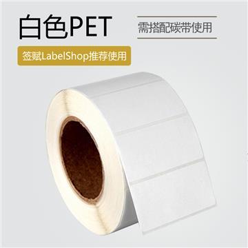 80×20mm 单列 76.2mm轴芯 6520枚/卷    白色PET