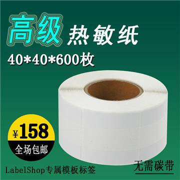 40×40mm 单列 40mm轴芯 600枚/卷 高级三防热敏纸