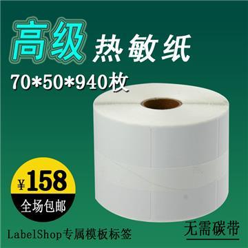 70×50mm 单列 25.4mm轴芯 940枚/卷 高级三防热敏纸